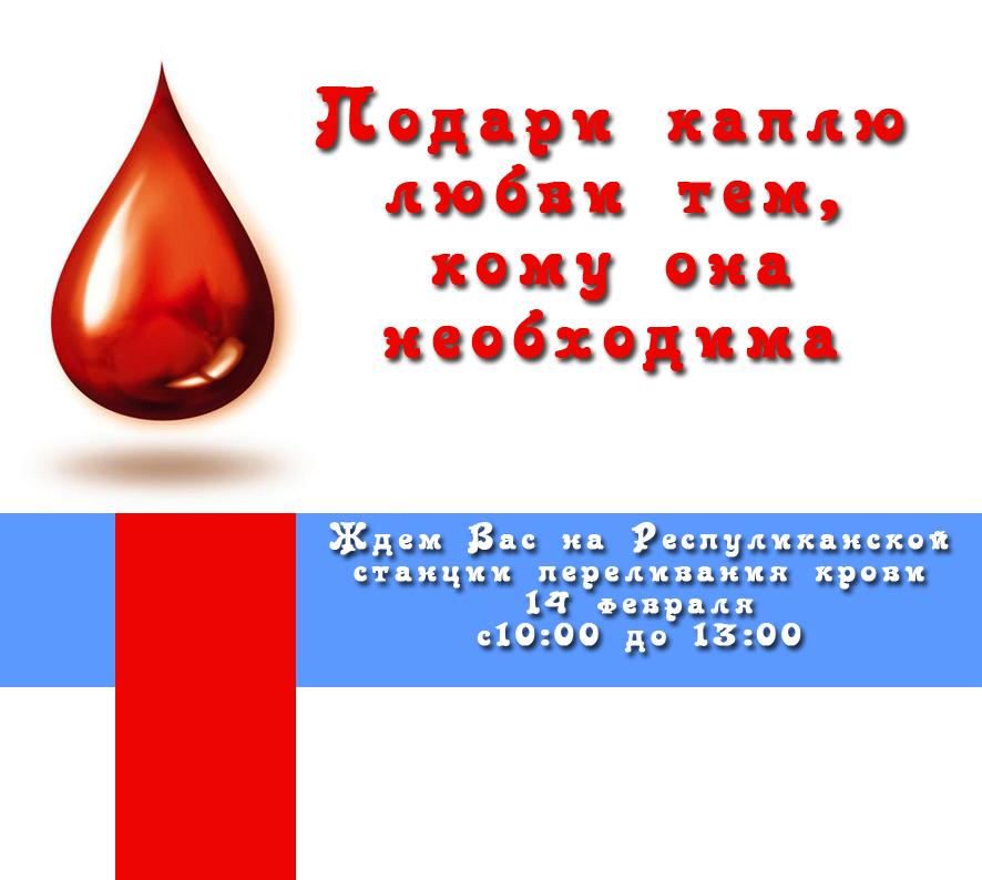 14 февраля в Дагестане пройдет День донора