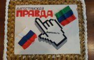 Новая  dagpravda.ru