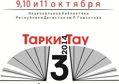 Дагестанская книжная ярмарка «Тарки-Тау»
