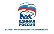 Партия «ЕДИНАЯ РОССИЯ» благодарит своих сторонников