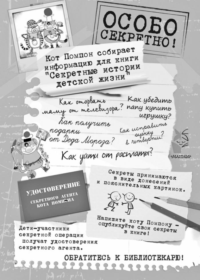 """""""Кот Помпон собирает истории"""""""