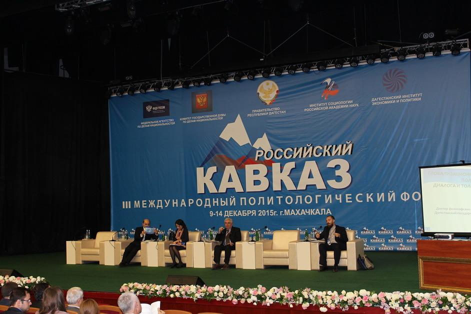 III Международного политологического форума «Российский Кавказ»