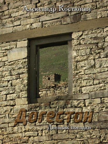 Дагестан в зеркале Костюнина