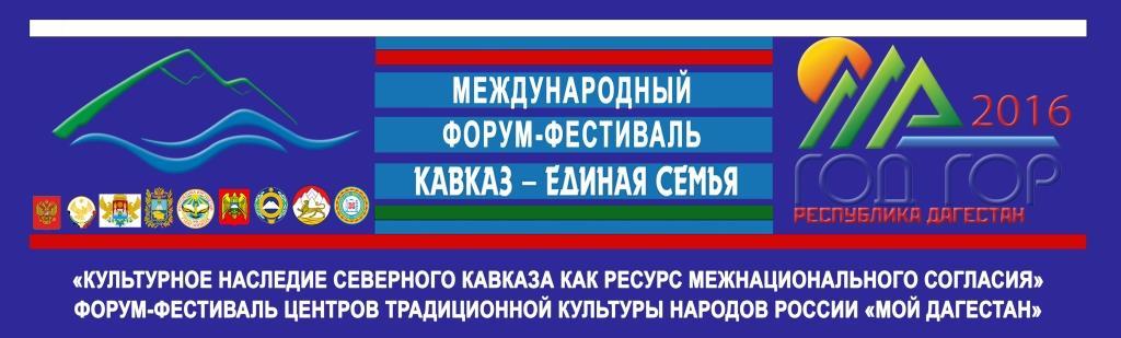 «Кавказ – единая семья»  Международный форум-фестиваль народного творчества