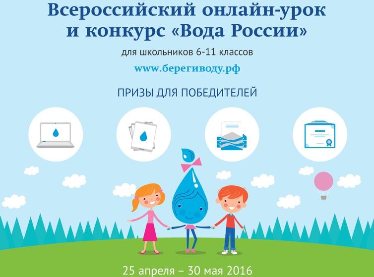 Минприроды России запустило школьный Всероссийский онлайн урок «Вода России»