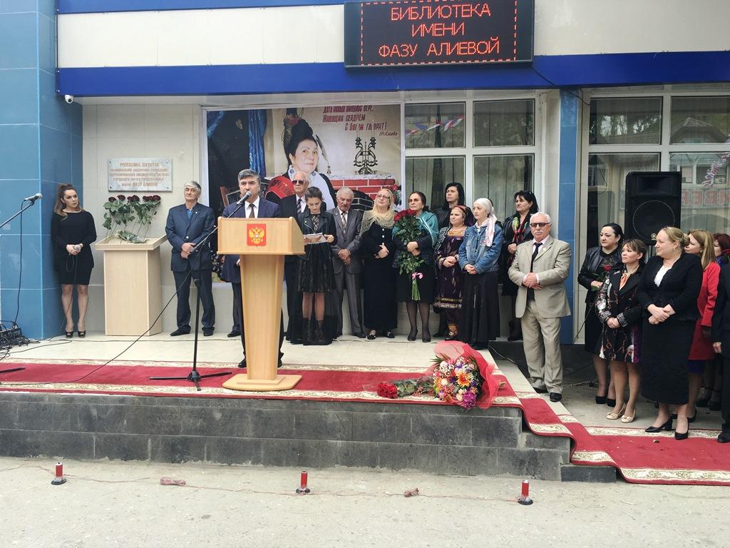 Именем Фазу Алиевой названа Центральная библиотека Каспийска