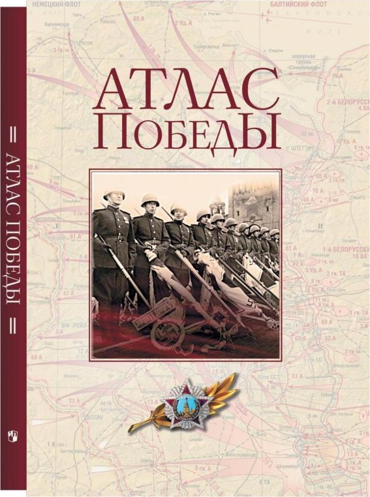Северокавказская наступательная операция вошла в новый «Атлас Победы»