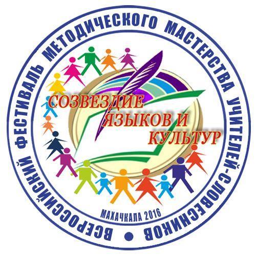 В Махачкале пройдет фестиваль словесников