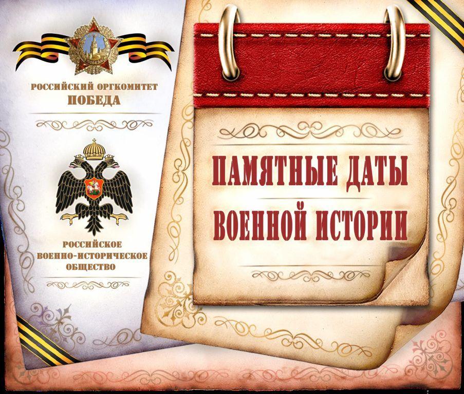 Календарь памятных дат военной истории Отечества на 2016 год.