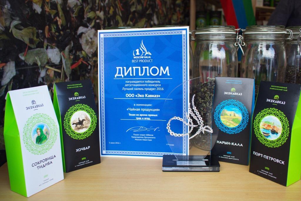 Дагестанский чай был признан лучшим на7-ой Московской международной выставке Moscow Halal Expo 2016