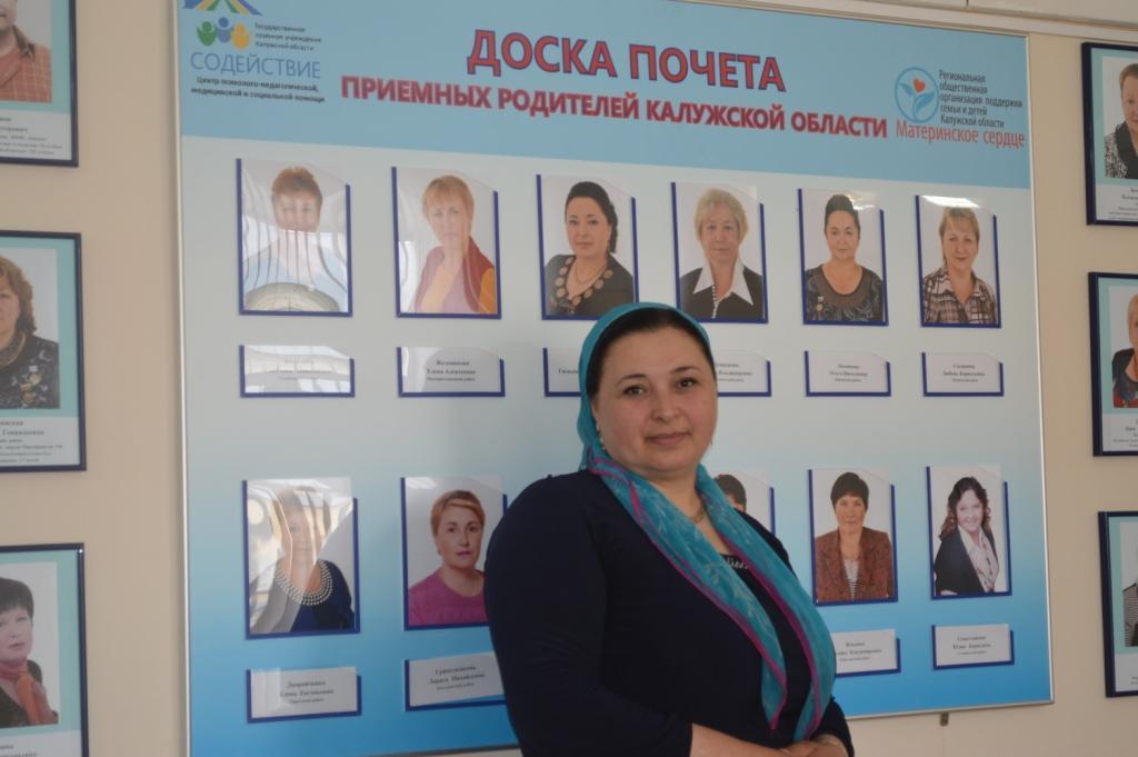 Фотографию дагестанки установили на Доске почёта приёмных родителей Калужской области