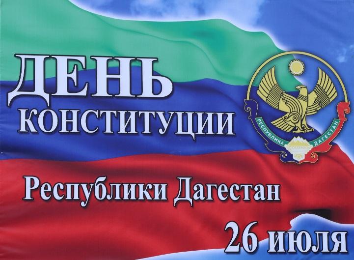 Ко Дню Конституции Дагестана в Махачкале пройдёт ряд мероприятий