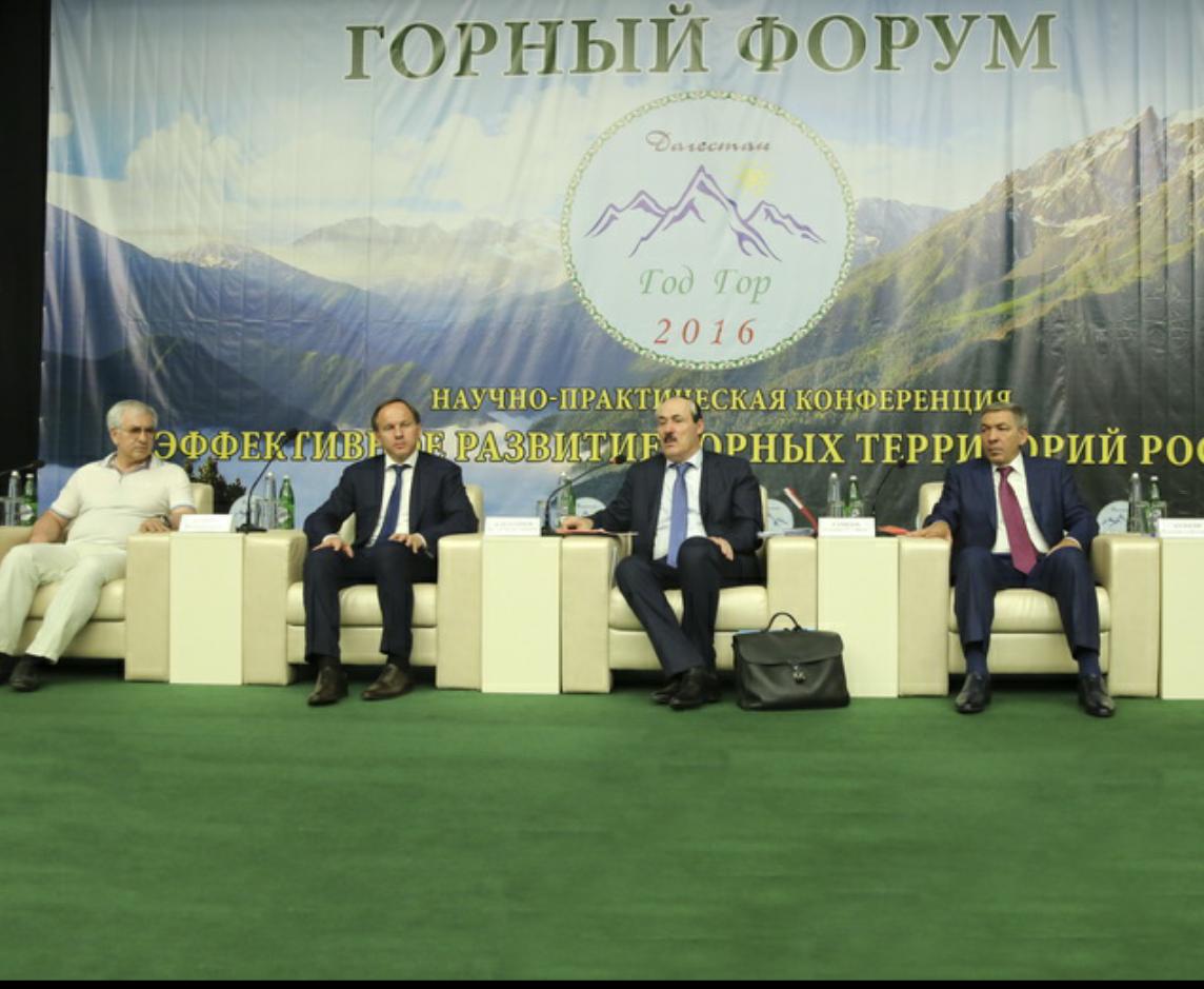 В Махачкале состоялось пленарное заседание Горного форума