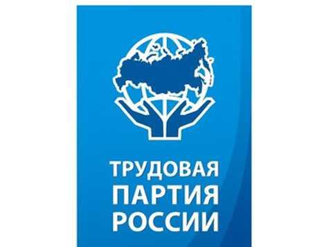 «Трудовая партия России» Роль и значение молодёжи  в современном обществе
