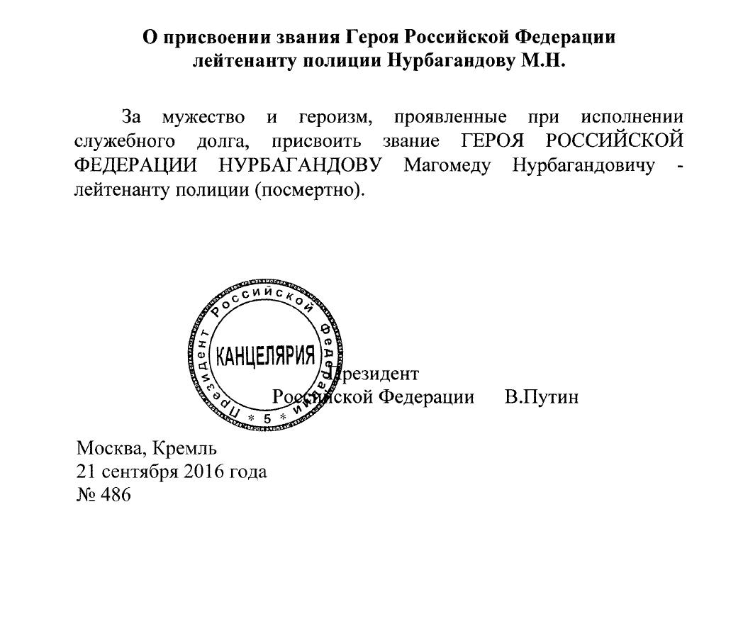 Владимир Путин присвоил звание Героя России лейтенанту полиции Магомеду Нурбагандову