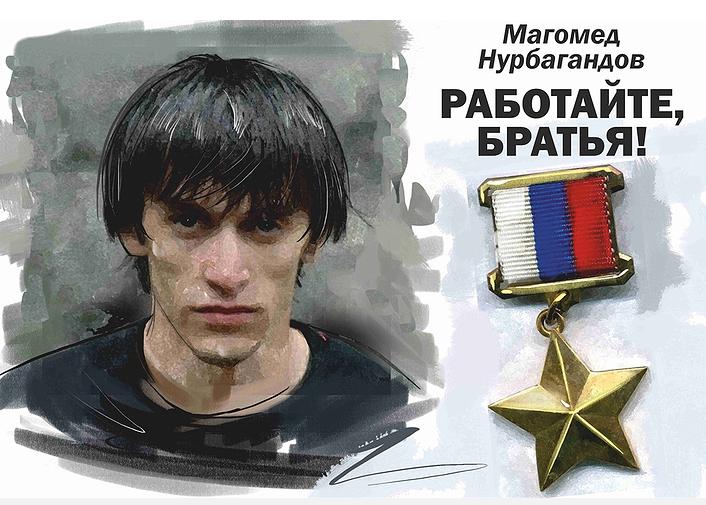 Улица и памятник Герою России Нурбагандову появятся в Махачкале
