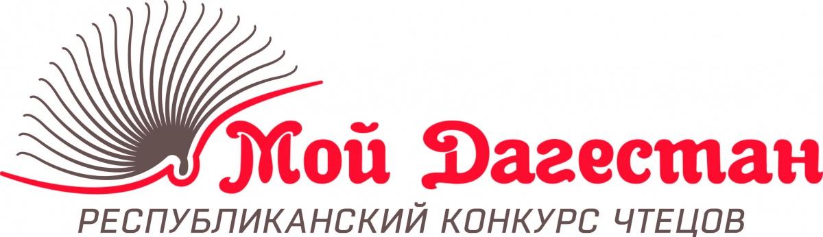 «Мой Дагестан» Республиканский конкурс чтецов