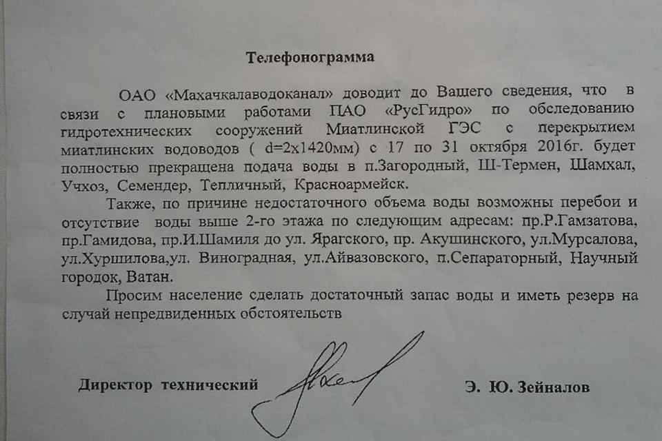 Информация для населения по предстоящим перебоям в водоснабжении в поселках и отдельных микрорайонах Кировского района