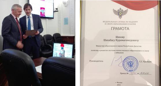 Шахабаса Шахова наградили за вклад в развитие отечественного образования