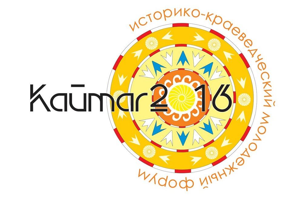 «Кайтаг–2016»