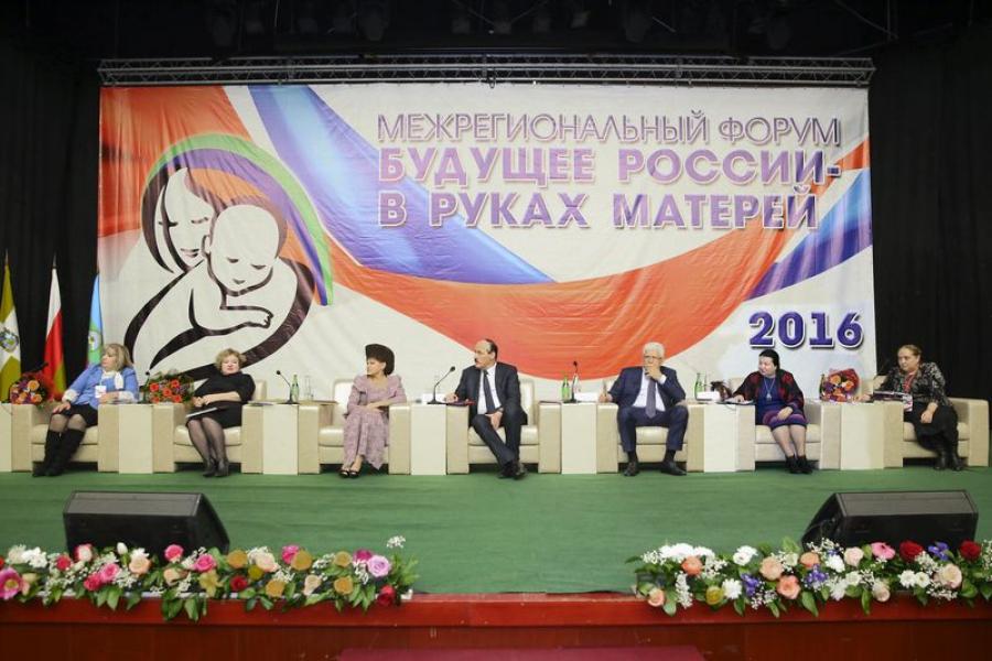 Рамазан Абдулатипов принял участие в Межрегиональном форуме «Будущее России – в руках матерей»