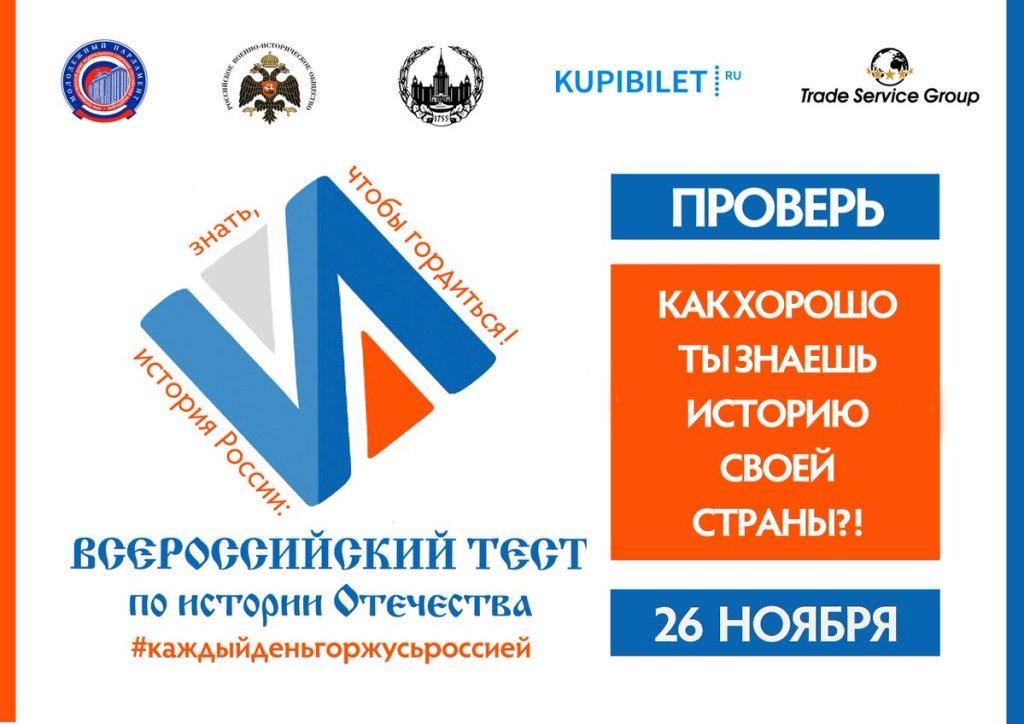 Дагестан присоединится к международной акции на знание истории Отечества