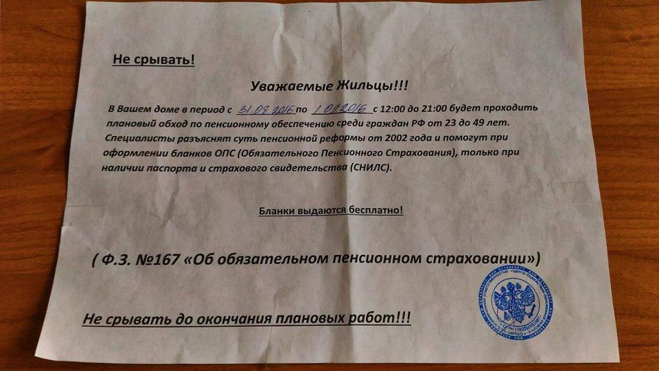 Пенсионный фонд Дагестана предупреждает жителей республики об очередных фактах мошенничества