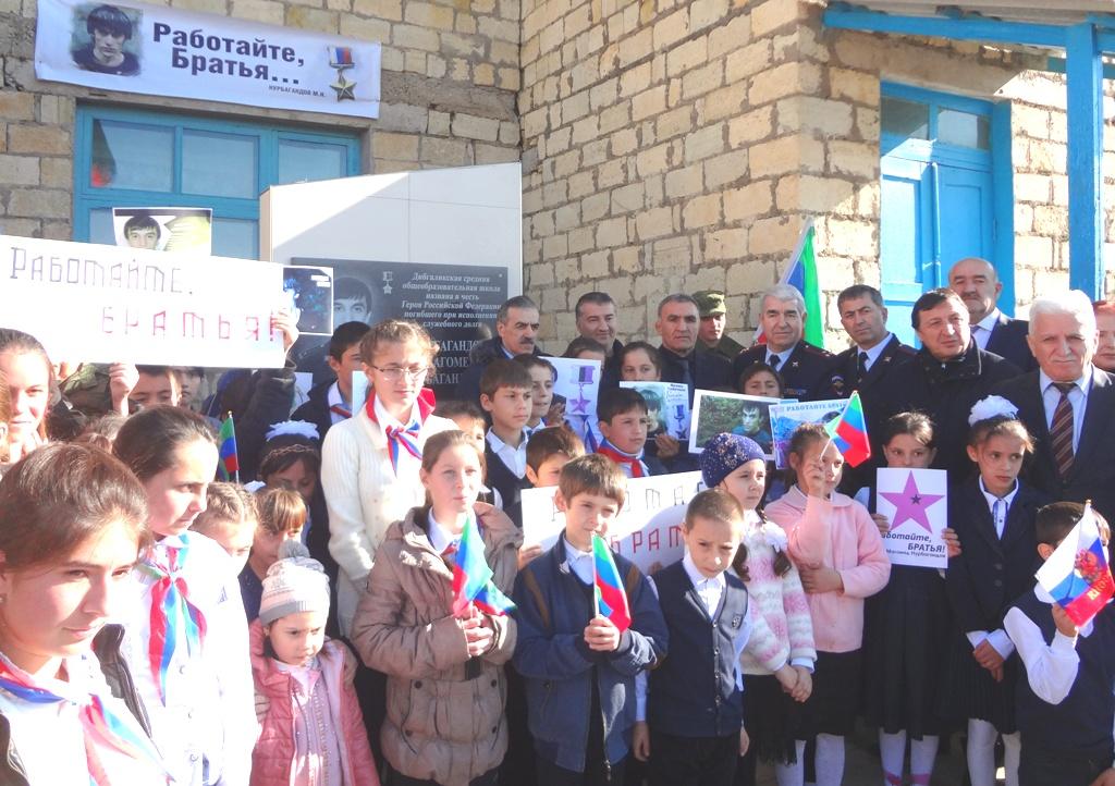 Имя Героя России Магомеда Нурбагандова  присвоено средней школе в Дахадаевском районе