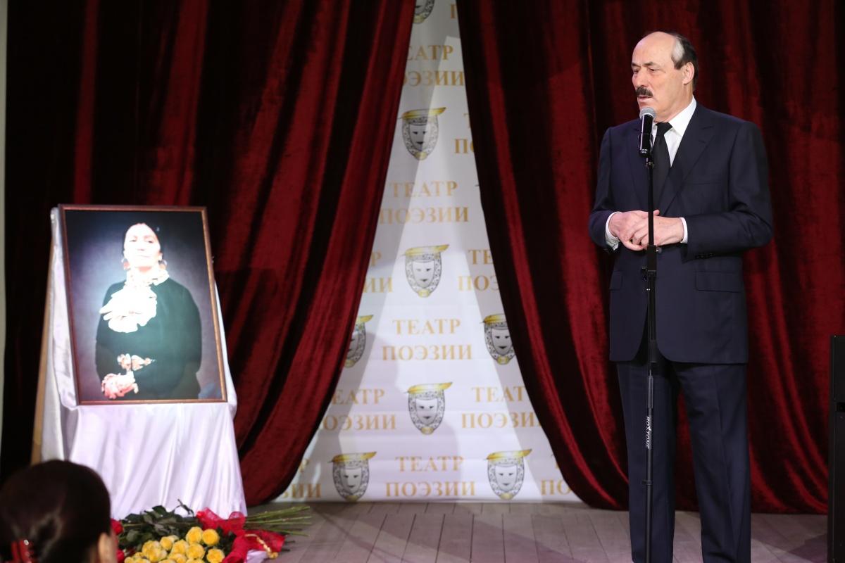 Рамазан Абдулатипов посетил поэтический вечер памяти Фазу Алиевой