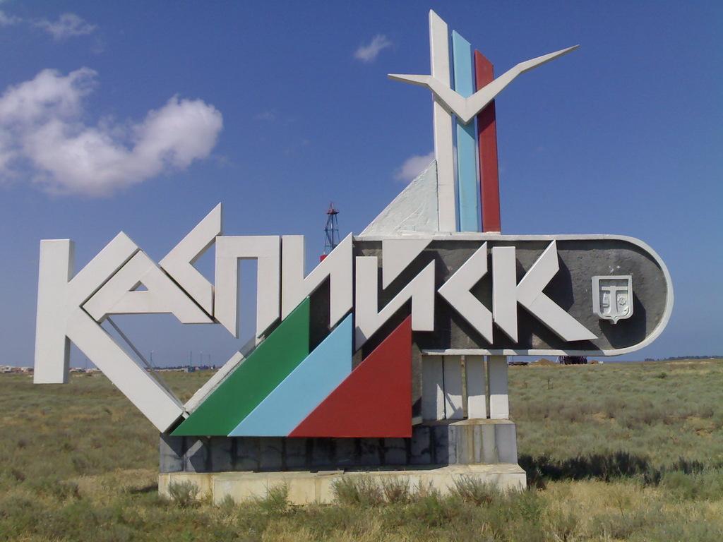 Каспийск. Инвестиции