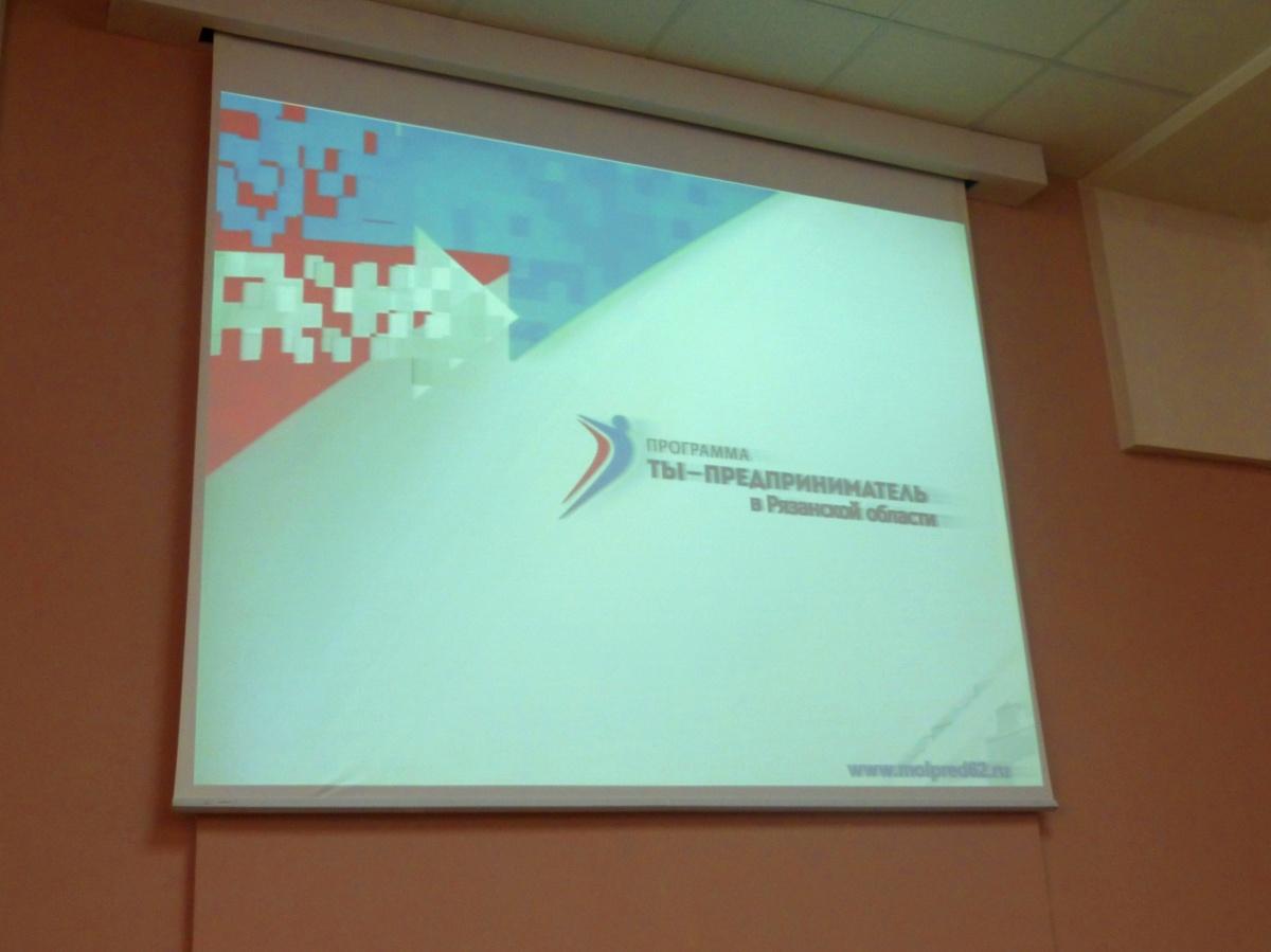 В Кизлярском районе пройдет презентация программы «Ты – предприниматель»