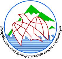 Жителей столицы Дагестана Республиканский центр русского языка и культуры приглашает отпраздновать Масленицу