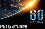 Миннац РД присоединился к акции «Час Земли»