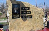 В Новом Хушете открыли мемориал памяти первого президента Чечни