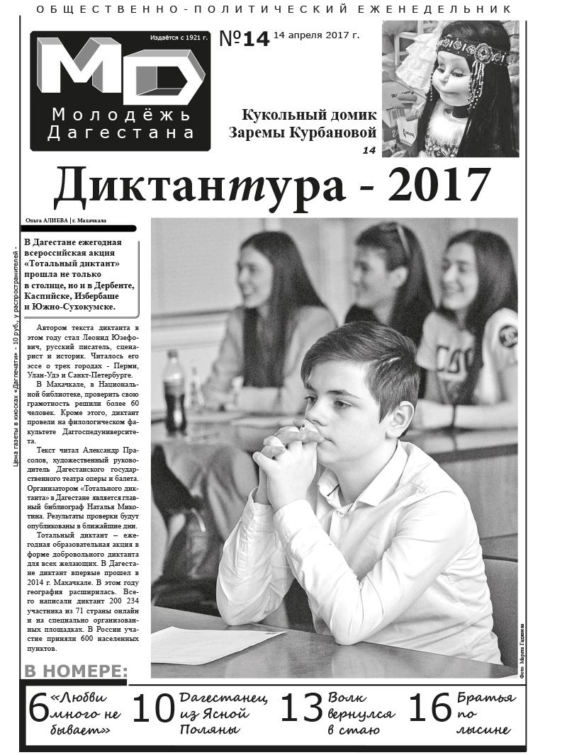 МД №14 14 апреля 2017