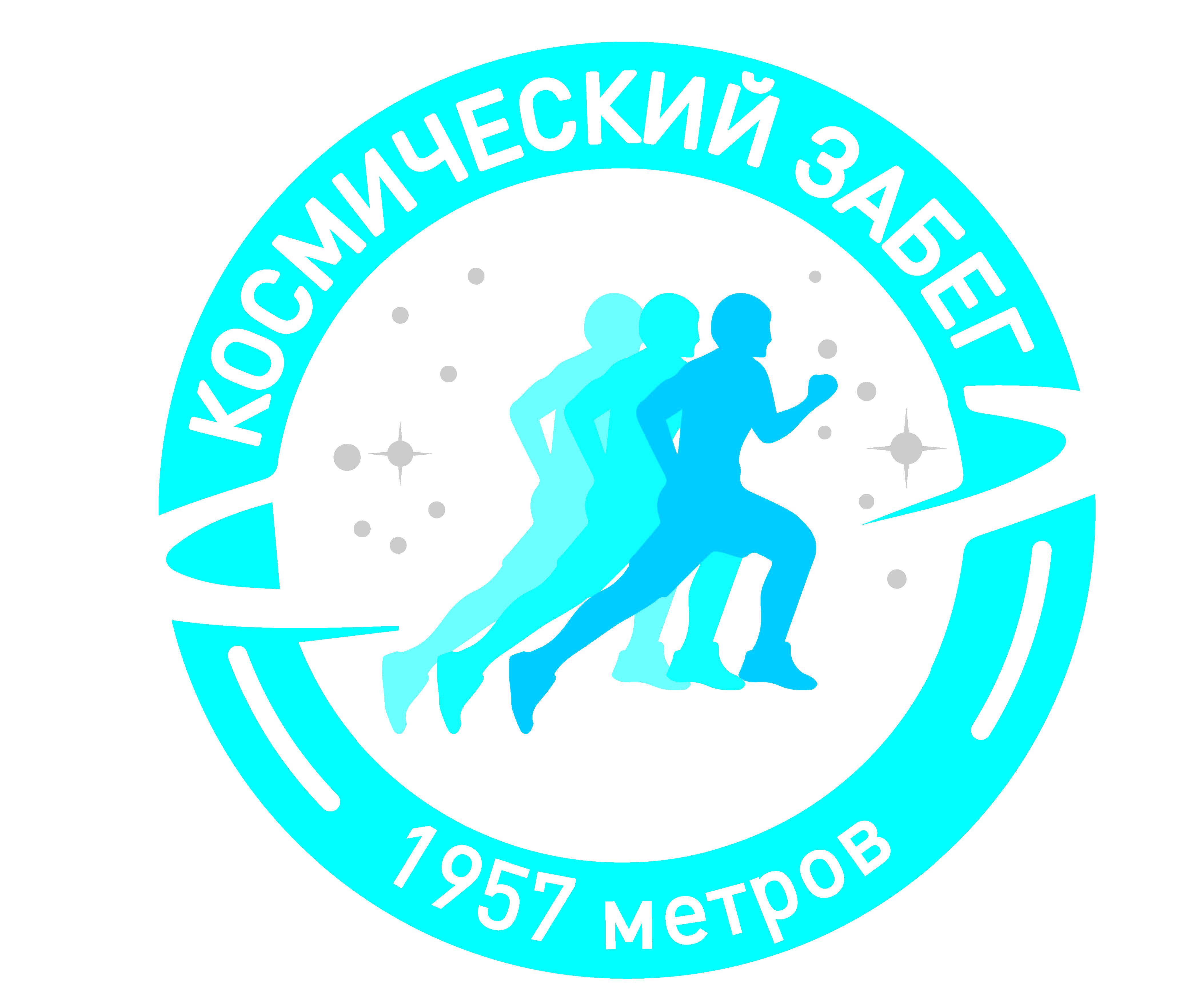 «Космический забег» пройдет в Махачкале в День космонавтики