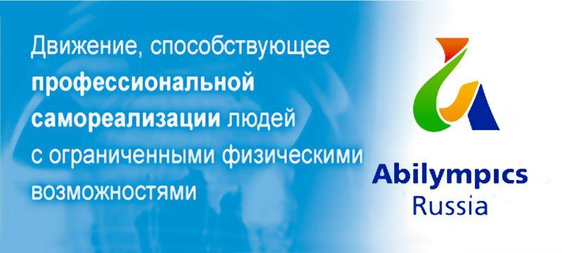 Олимпиада возможностей. В Дагестане развивают движение «Абилимпикс»
