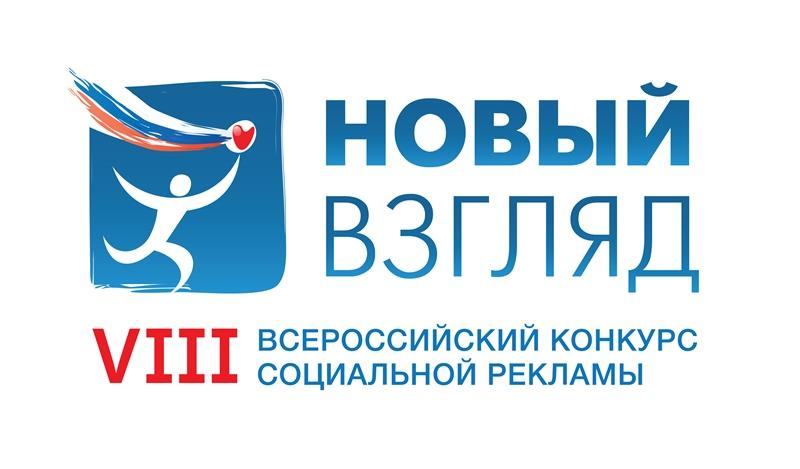 Дагестанцев приглашают участвовать во всероссийском конкурсе социальной рекламы «Новый Взгляд»
