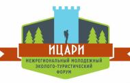 Грантовую поддержку получат лучшие проекты форума «Ицари-2017»