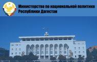 В Дагестане пройдет форум соотечественников