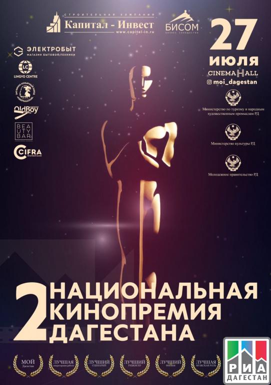 II Национальная кинопремия Дагестана пройдет в кинотеатре Cinema Hall