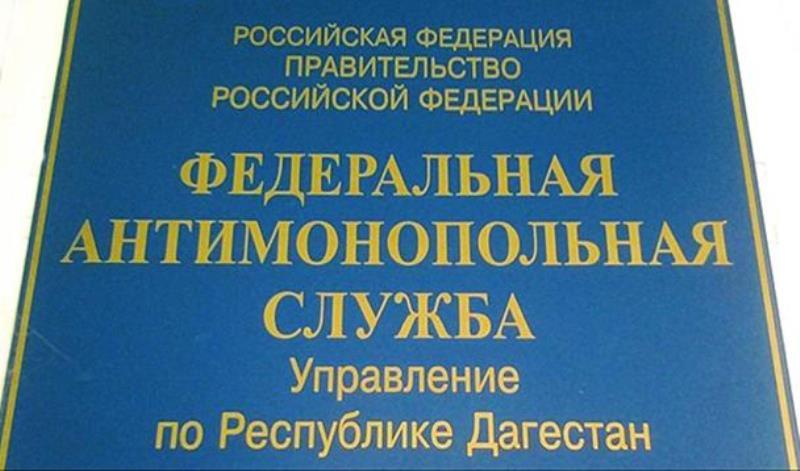 Дагестанское УФАС аннулировало аукцион на 7,5 млн рублей