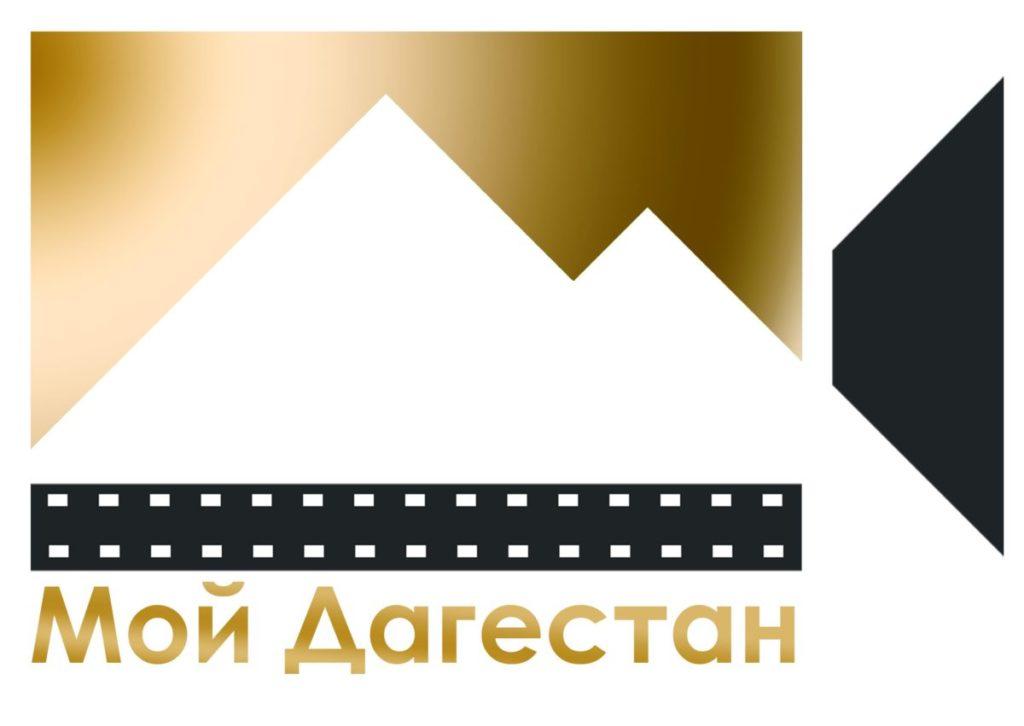 Конкурс короткометражных фильмов «Мой Дагестан» завершает прием заявок