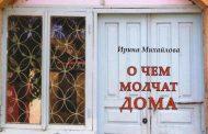 Вышла в свет новая книга об истории домов горских евреев