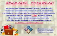 Минтруд Дагестана поможет первоклассникам из малоимущих семей