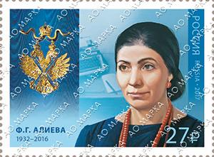 Почтовая марка, посвященная Фазу Алиевой, будет выпущена 29 августа