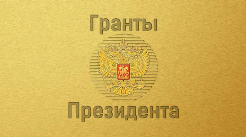 Президентские гранты получили семь НКО из Дагестана