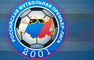 РФПЛ опубликовала календарь чемпионата страны до 20-го тура