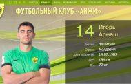 Защитник «Анжи» Армаш сыграл в отборочном матче ЧМ-2018