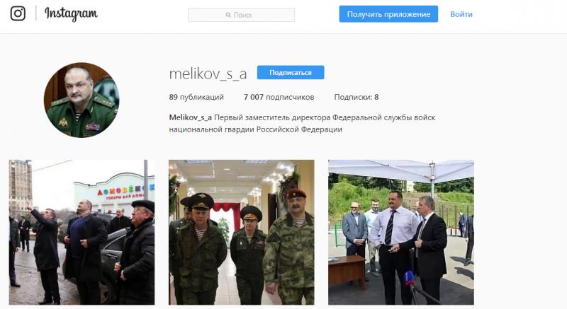 Фейковый аккаунт замглавы Росгвардии Сергея Меликова за сутки набрал 7000 подписчиков